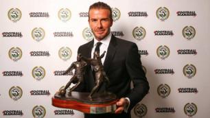 Бекхэм футболға сіңірген еңбегі үшін PFA сыйлығына ие болды