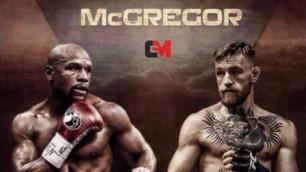 Мейвезер - МакГрегор арасындағы кездесу бокс ережесі бойынша бірінші орта салмақта өтеді