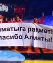 Алматы Универсиада алауын Красноярға берді