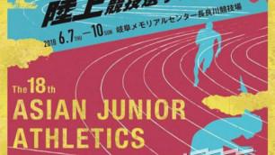 Гифудағы Азия чемпионатына қазақстандық 20 атлет қатысады
