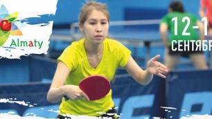Алматыда үстел теннисінен халықаралық жарыс өтеді