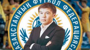 Айсұлтан Назарбаев ҚФФ-ға қызметке келді