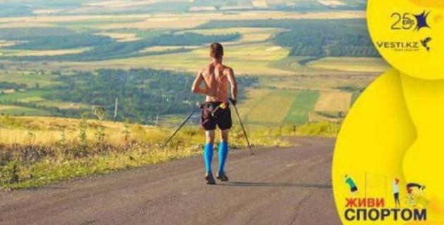 Спортпен өмір сүр, бізбен бірге бол! Скандинав жүрісі туралы білу қажет дүниелер