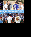 Дычконың қатарынан тоғызыншы нокауты, ҚПЛ-дағы жанжал - Спорт жаңалықтарына шолу